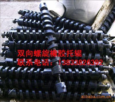 双向螺旋橡胶托辊,橡胶托辊,螺旋托辊,?#20013;?#34746;旋橡胶托辊